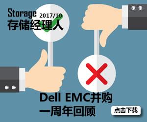 存储经理人2017年10月刊:Dell EMC合并一周年回顾