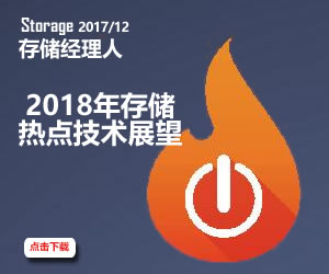 存储经理人2017年12月刊:2018年存储热点技术展望