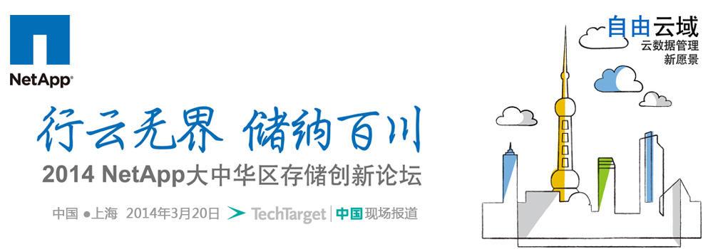 2014 NetApp中国存储创新论坛